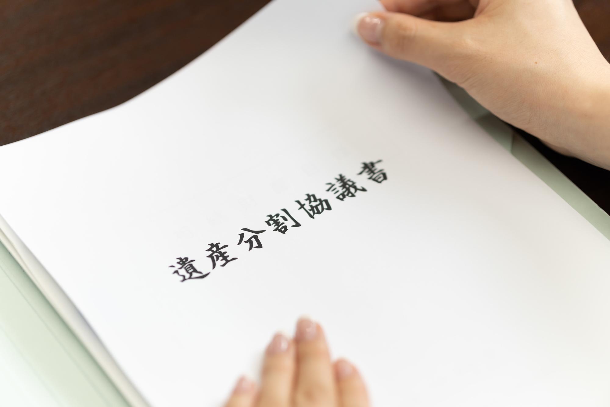 相続登記で遺産分割協議書について
