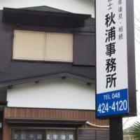 秋浦司法書士事務所