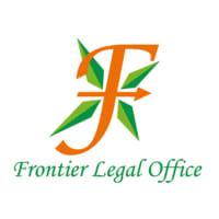 フロンティア司法書士事務所