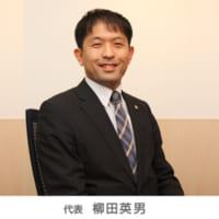 世田谷アセット会計事務所 柳田英男