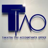 税理士法人高津会計事務所