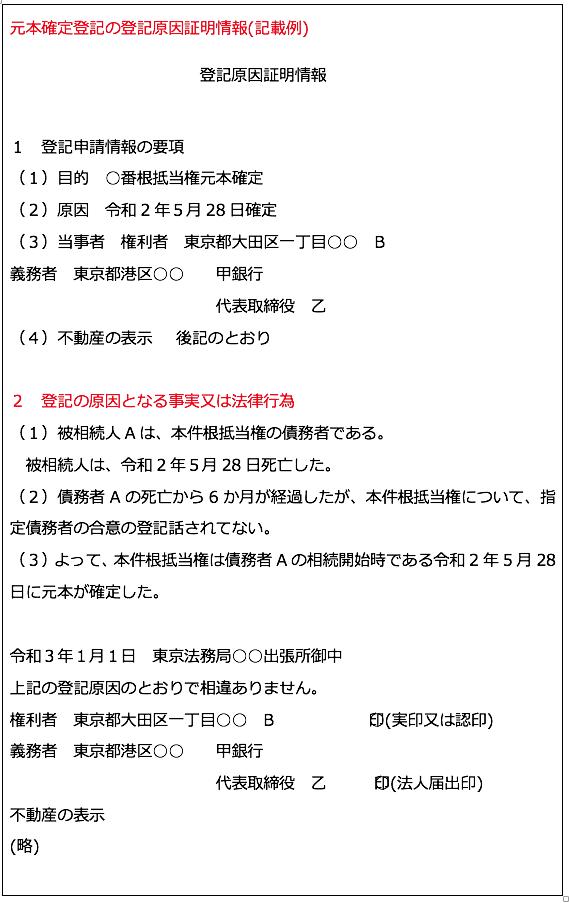 元本確定登記の登記原因証明情報(記載例)